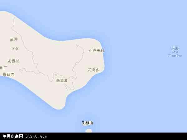 中国浙江省舟山市嵊泗县花鸟乡地图(卫星地图)