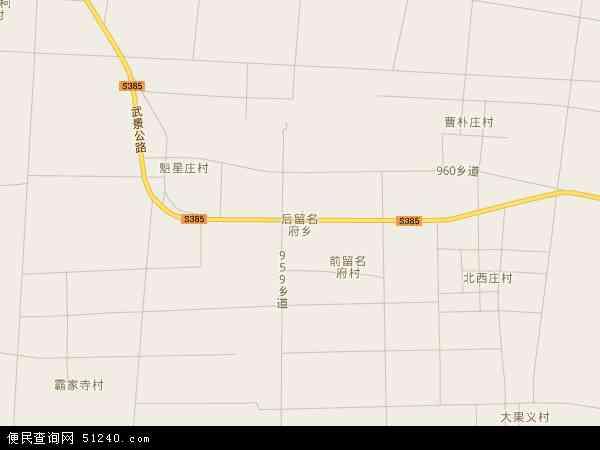 中国河北省衡水市景县后留名府乡地图(卫星地图)