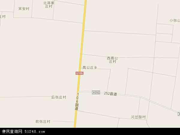 中国河北省邢台市威县高公庄乡地图(卫星地图)