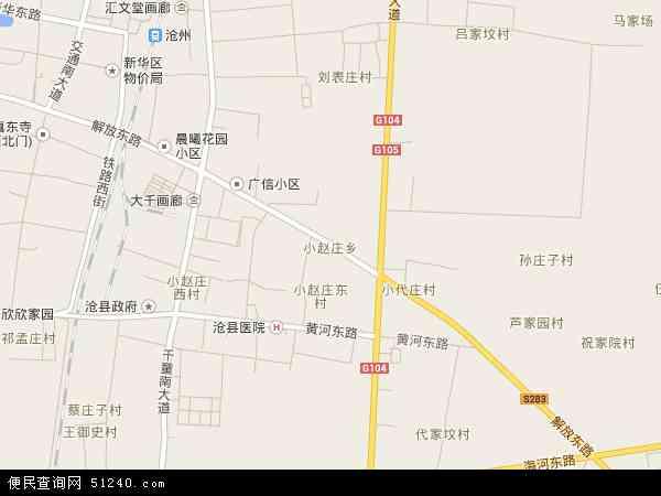 小赵庄乡地图 小赵庄乡卫星地图 小赵庄乡高清航拍地图 小赵庄乡高清