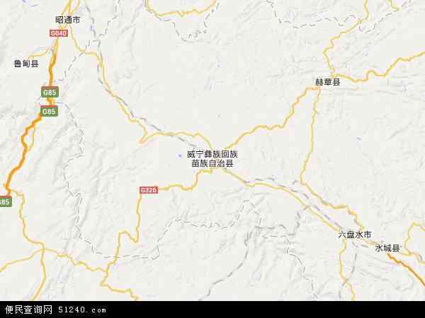 威宁彝族回族苗族自治县地图 威宁彝族回族苗族自治县卫星地图 威宁