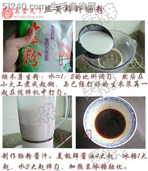 肠粉鲜虾韭黄-家常小吃-菜谱-菜谱糕点-天n牛肚怎么拌好吃凉拌图片