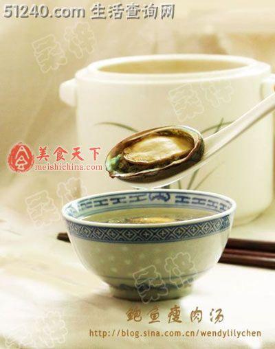瘦肉菜谱炖汤-汤煲视频-做法-家常菜谱-天北京羊棒骨烩菜谱鲍鱼面的图片