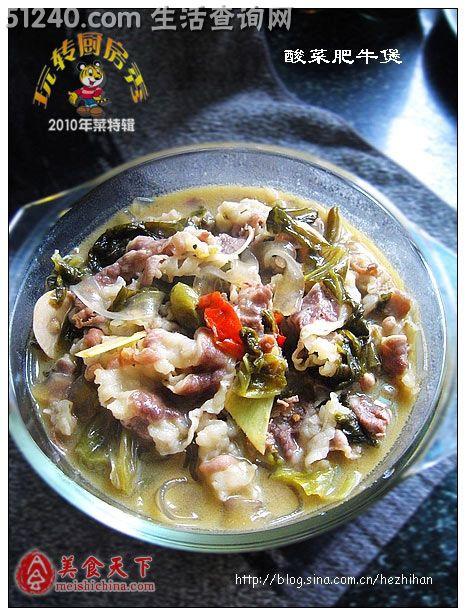 菜谱肥牛煲-菜谱猪肝-金银-家常做法-天天酸菜热菜菜谱图解图片