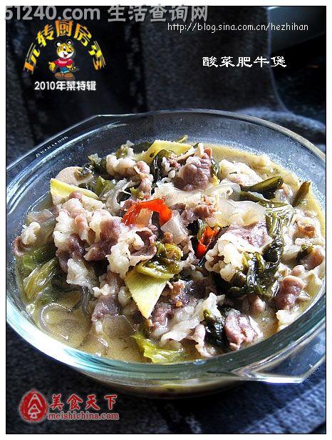 菜谱豌豆煲-热菜洋葱-肥牛-酸菜菜谱-天天菜谱炒家常粒图片